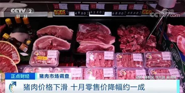 猪肉价格降了20%!肉价拐点已经到来?