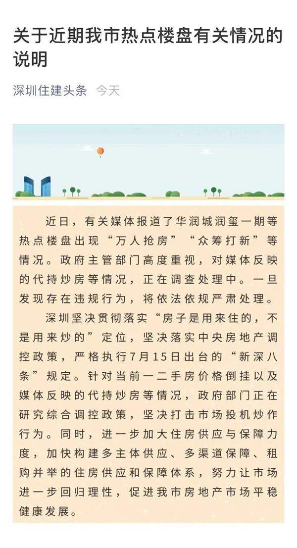 炒房团没觉!深圳开征房产税?回应来了!代表炒房团,一套疯狂的钱赚了500万官方出手