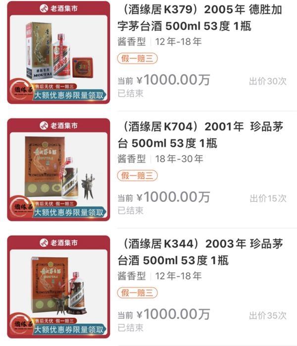 【天富娱乐登陆注册】进价24万元茅台酒 买家2.65万元拿下 卖家反悔了!法院怎么判?