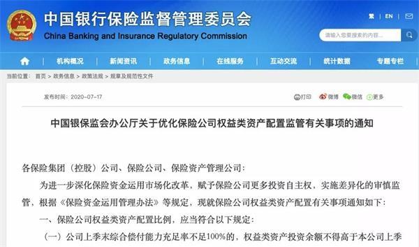 超级重!中国例会上说,上万亿保险资金入市要加速。
