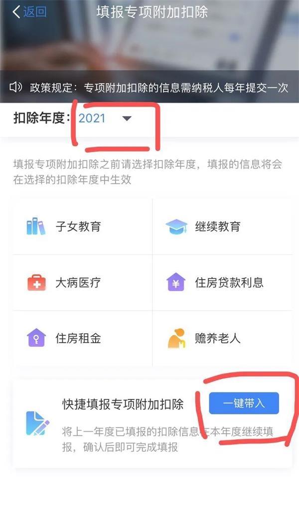 《【天辰平台网站】注意!影响你的收入 2021年度个税专项附加扣除开始确认》