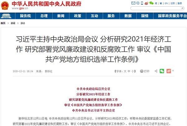 释放八个信号!政治局很少在明年让中国经济这么做