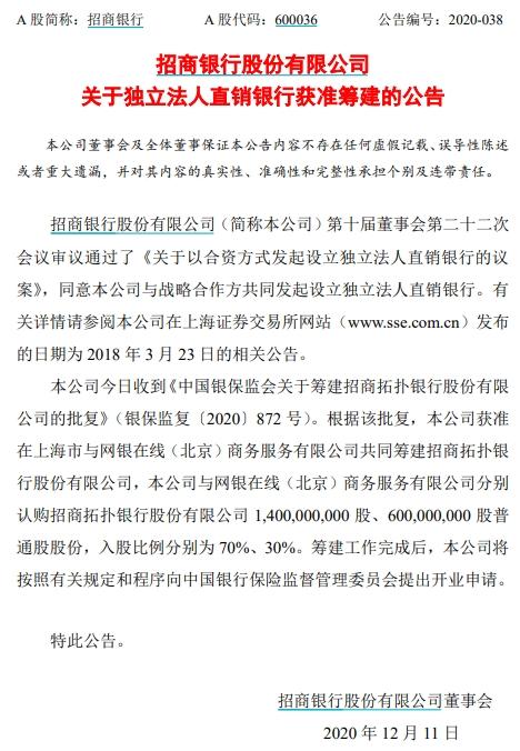 第二家直销银行招商拓扑银行获批筹建 招行持股70%