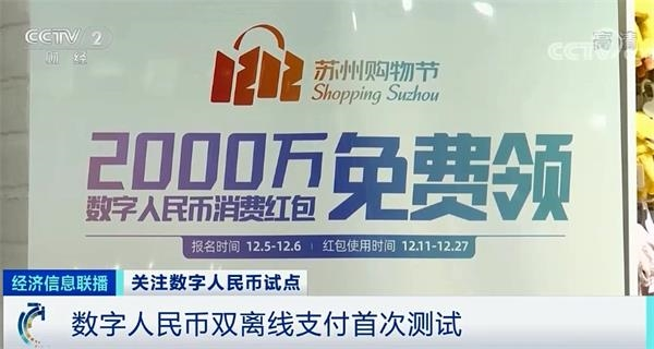 """""""2000万""""数字人民币红包开用!谁中签了?怎么消费?速查攻略,外汇市场的功能"""