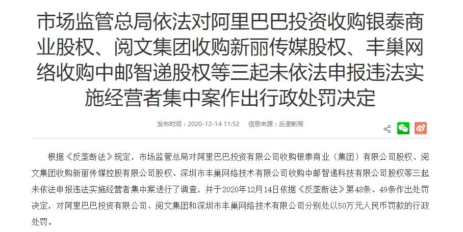 违反反垄断法的阿里巴巴投资有限公司,中国读书集团和风潮网络共被罚款150万美元。