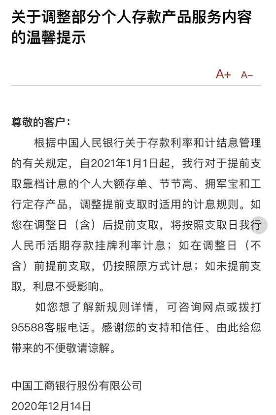 工农中国六大银行发布建交公告!清算这种存款业务怎么了?