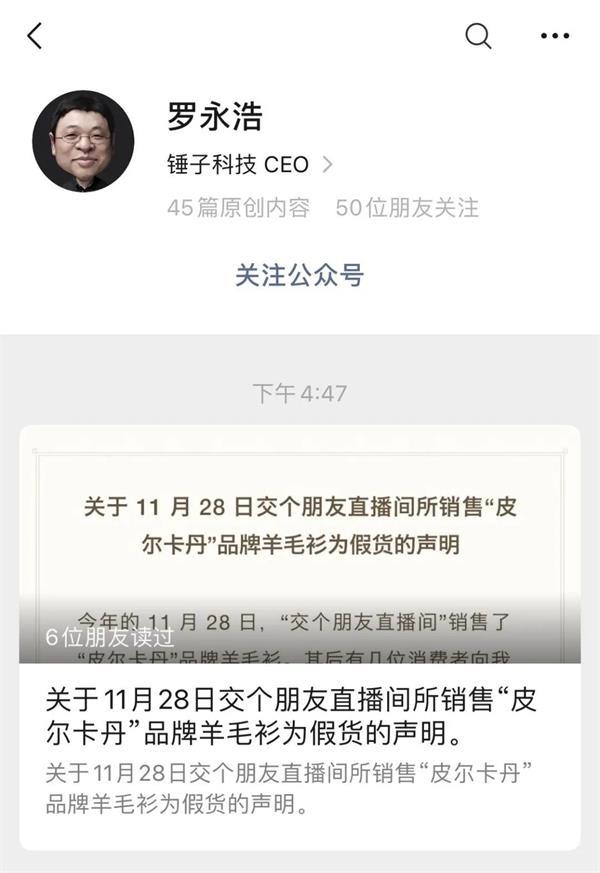 罗永浩为直播卖假货道歉:他会三次赔2万多消费者!供应商:仓库晚上发错了