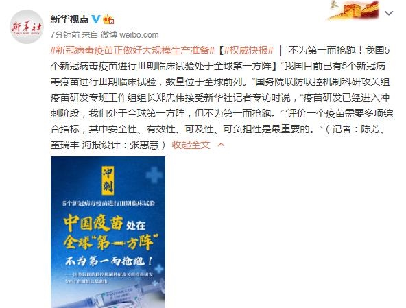 不要跑第一名!中国的五种新型冠状病毒疫苗在世界上处于第一个临床试验阶段