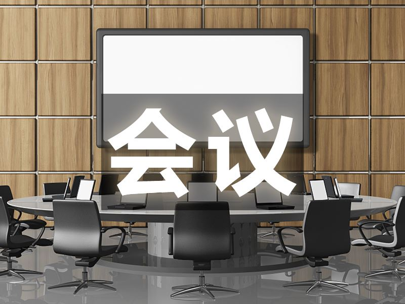 政治局会议定调明年经济工作