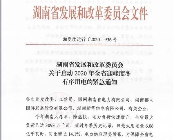 电力供应太紧张,浙江湖南部分地区限电!影响有多大?上市公司和业内人士是这样回应的