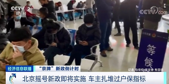 北京车市火爆异常!有4S店一车难求!车主扎堆卖车买车 发生了啥?