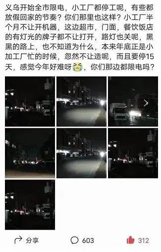 """南方很多地方断电断电。""""世界超市""""义乌关门早,连路灯都关了!NDRC回答说"""