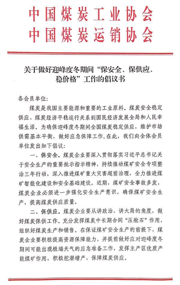 """中国煤炭工业协会倡议企业做好""""保供应、稳价格""""工作"""