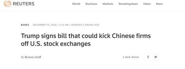 离职前的又一个威胁工具!特朗普签署了《外国企业责任法案》,限制中国企业在美国上市