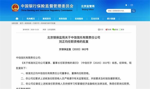 中信董事长常振�%_中信保诚基金新任胡�础⒑�海平为副总经理