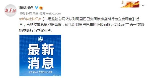 国家市场监督管理局依法对阿里巴巴集团涉嫌垄断行为提起了调查