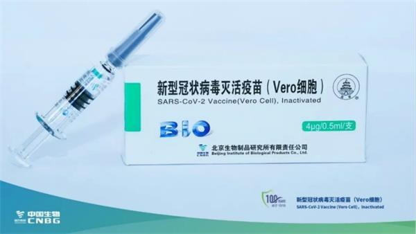 中生新冠肺炎疫苗上市申请将在元旦前后接受或有条件上市