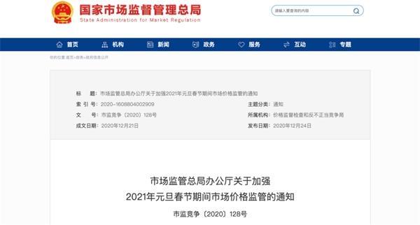 茅台出大事了?市场监管总局很少发文点名上海证券交易所发出监管函