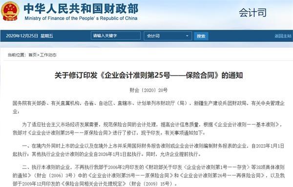 """""""中国版IFRS17""""将于2023年由上市保险公司实施!你不能再粉饰利润了"""