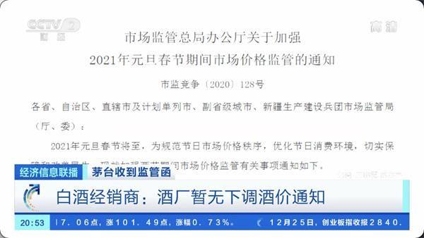 """《【恒达娱乐注册平台官网】酒企密集发布""""涨价函""""!市场监管总局表态了!》"""