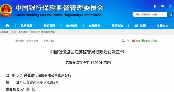 欺骗诱导被保险人兴业银行南京分行被罚款30万元