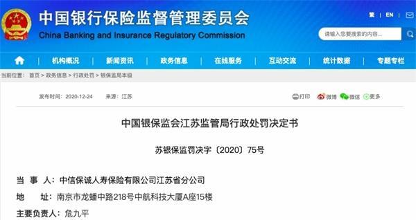 委派不合格人员担任中信保诚人寿江苏分公司高管收缴罚款