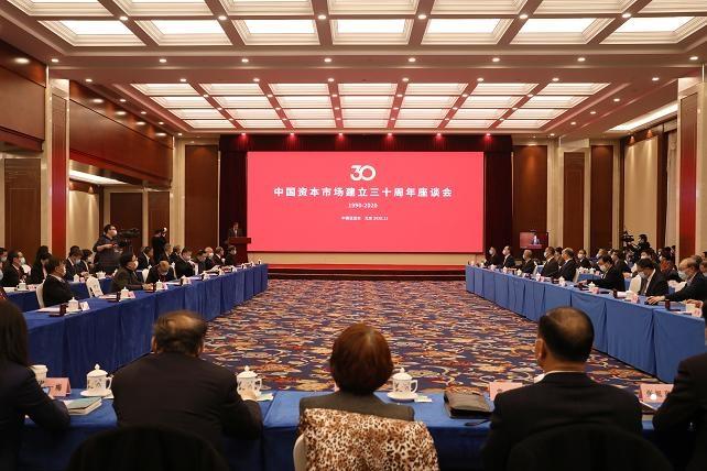 证监会举办中国资本市场建立30周年座谈会:推动提高上市公司质量