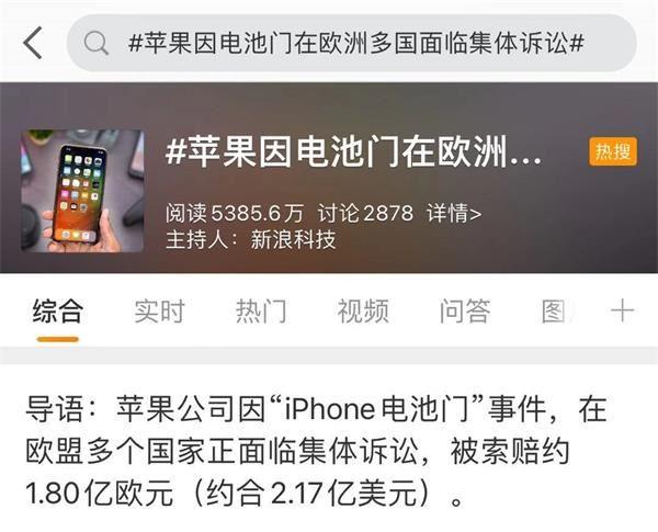爆裂!苹果公司又发生了另一起事故和另一起