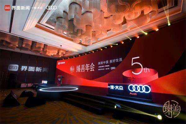 向善汇聚合力全面走向小康——第五届界面改善年会在上海召开
