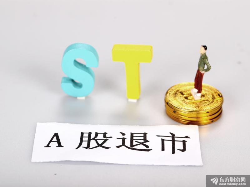 *ST刚泰:公司股票终止上市 1月7日进入退市整理期