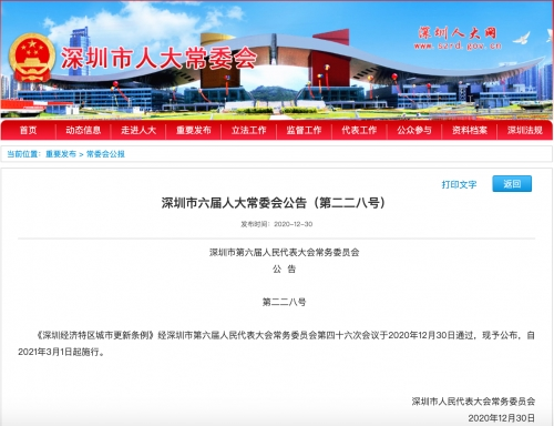 深圳旧改新政:明确最低赔偿标准 签约率达95%可征收