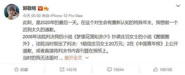 郭敬明深夜为抄袭旧闻道歉 是真诚悔过还是形势所迫?