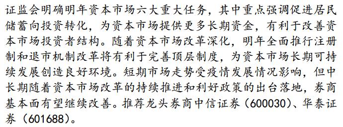 """免费研报精选:券商股搭台后 军工""""跨年行情""""开启!机构建议布局四大主线"""