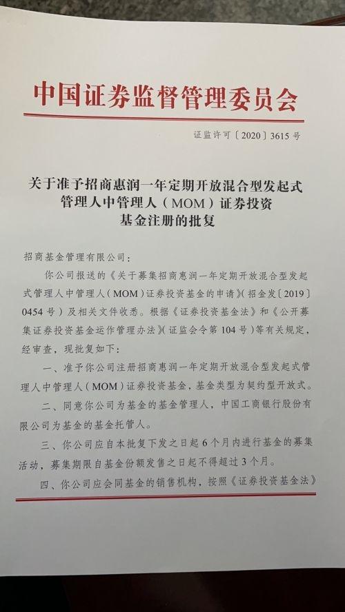 国内首批mom获批 明年上半年上市发行_天天基金网