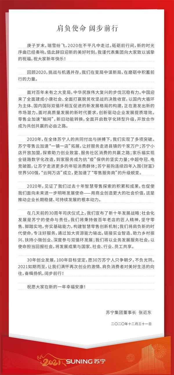 肩负使命大步前进——苏宁集团董事长张新年致辞