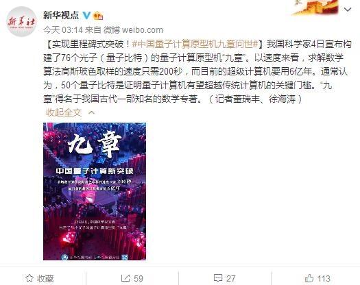 实现里程碑式突破!中国量子计算原型机九章问世