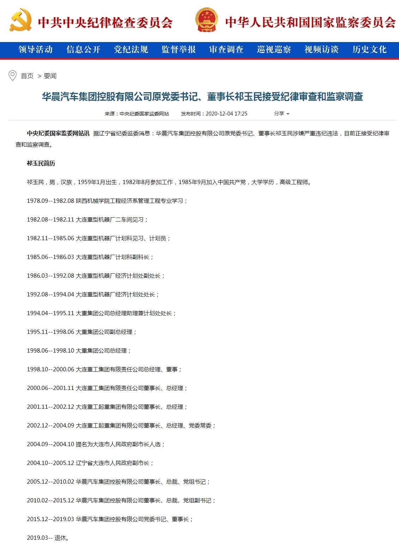 华晨汽车集团前党委书记、董事长祁玉民接受了纪律检查和监督调查