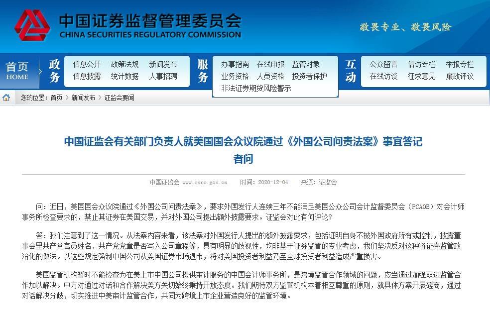 坚决反对证券监管政治化!中国证监会对美国通过《外国企业责任法案》做出了强烈回应