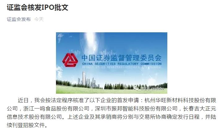 中国证监会批准了四家公司的首次公开募股