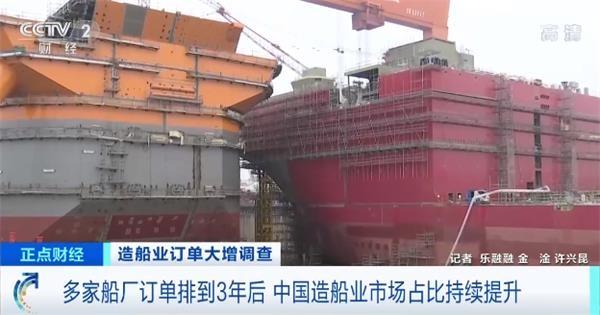 3年后下单!低迷了10多年的造船业,显现出了积极的信号!怎么回事?