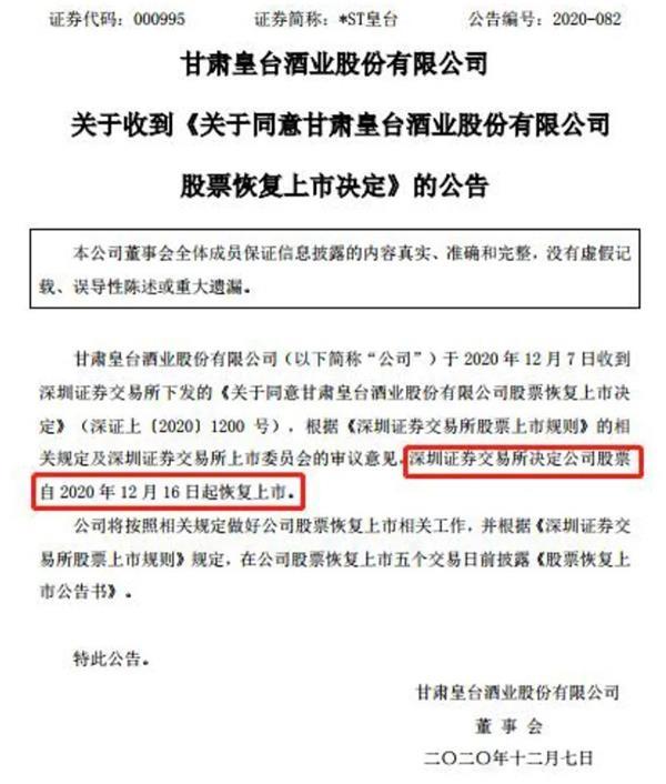 """*ST皇台12月16日起恢复上市 """"起死回生""""有玄机"""