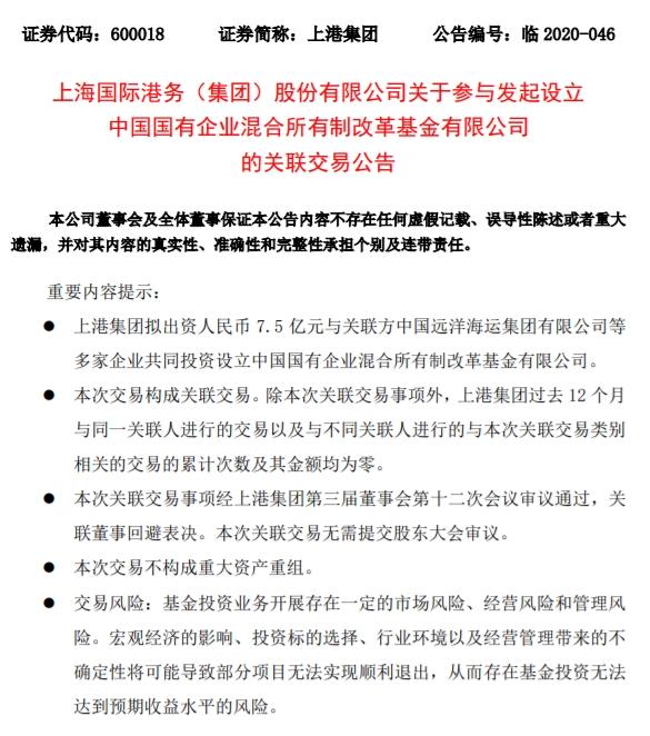上港集团:参与发起设立国企混改基金公司