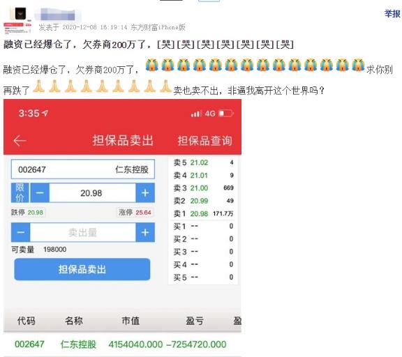 """爆仓 欠券商200万!网友晒""""绞肉机""""账户 仁东控股连续11个跌停"""