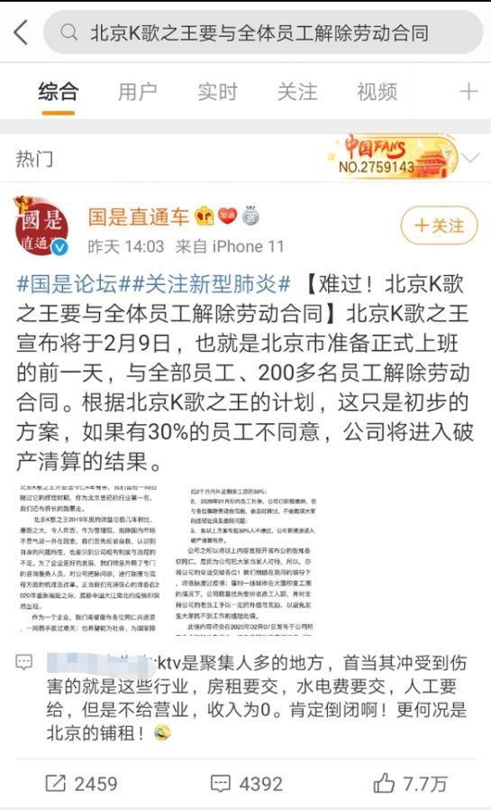 全体裁员!王思聪一晚豪掷250万的北京KTV巨头 宣告危机!