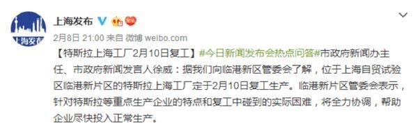 什么情况?特斯拉上海工厂复工 A股小伙伴纷纷涨停