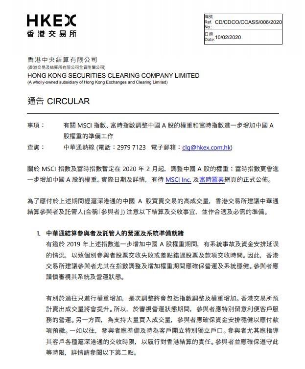 香港交易所发布了摩根士丹利资本国际指数(MSCI)和富时指数(FTSE index)的准备工作,以调整中国a股的权重