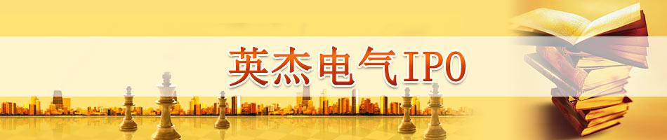 四川英杰电气创业板IPO