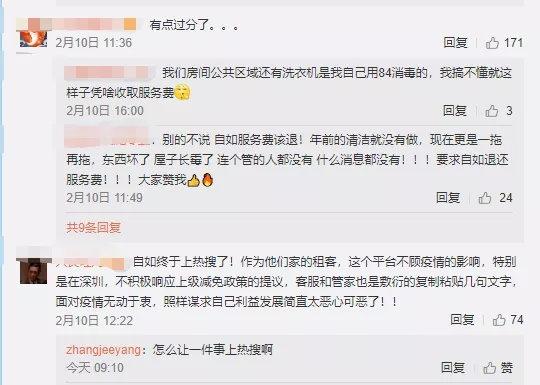 """网友怒了!自如被曝涨房租 蛋壳吃""""差价""""!公司解释被打脸"""