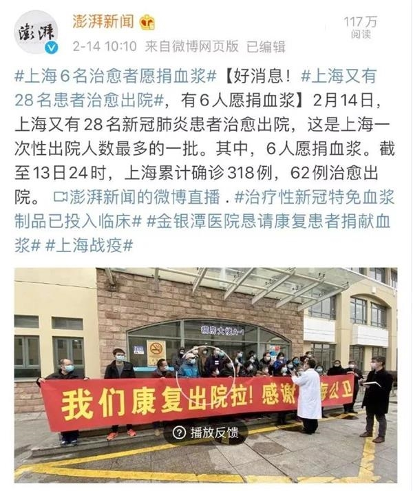 """中国生物血浆制品投入临床战""""疫""""!这两家A股公司和它有股权关系"""