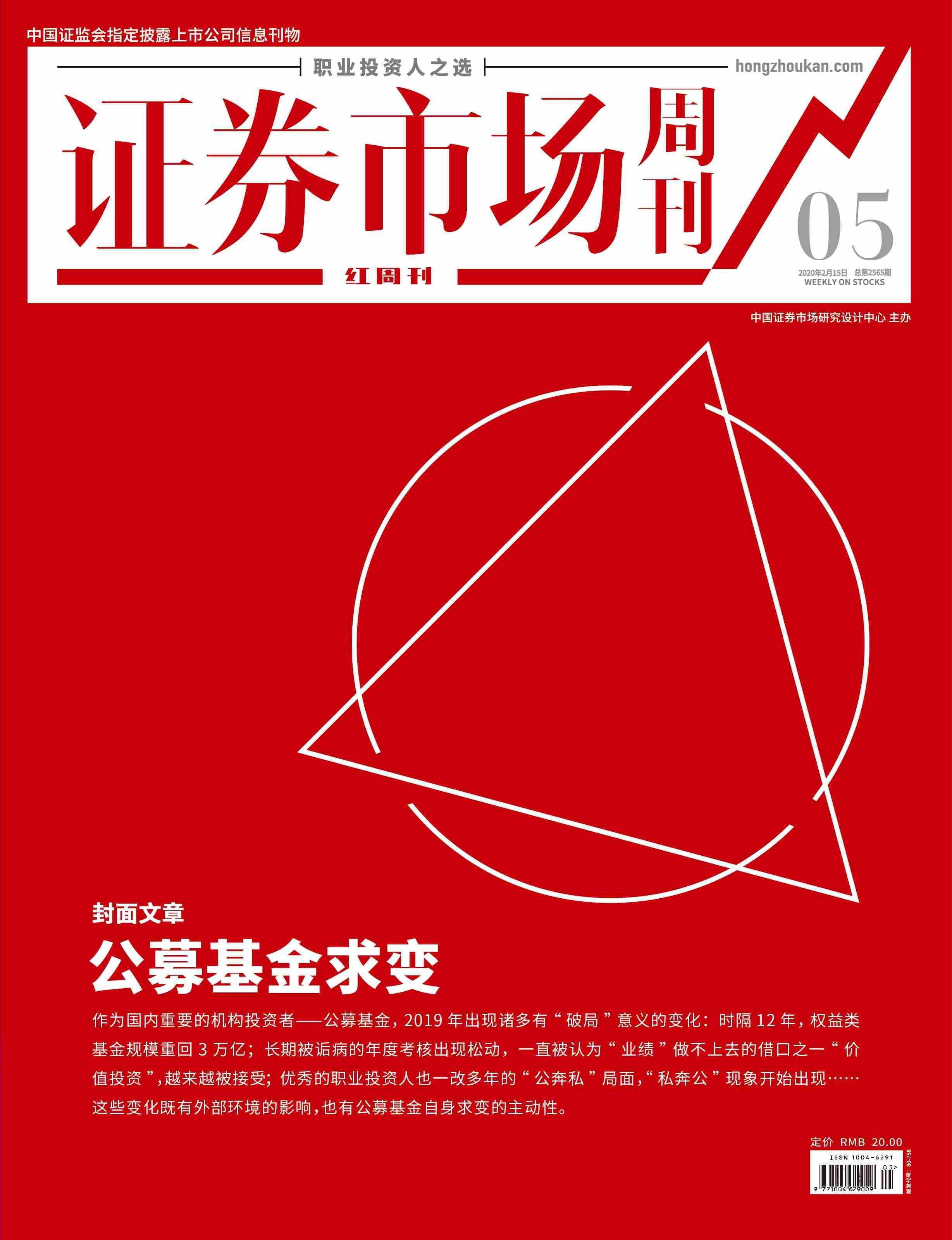 证券市场红周刊2020.05期